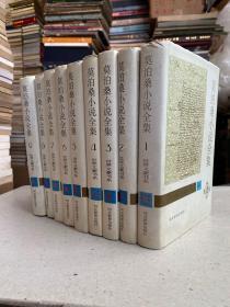 莫泊桑小说全集 全九册(精装1-9册)
