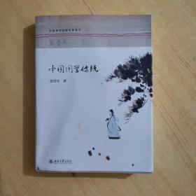 中国国学传统