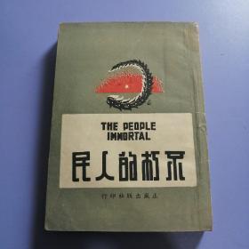 不朽的人民(民国三十四年十二月 初版发行)