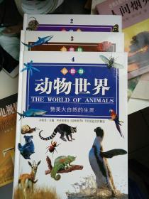 赞美大自然的生灵 动物世界 彩图版 ( 2 3 4 )三卷 精 孙秋萍