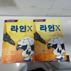 라인X   拉因X    朝鲜文  上下全