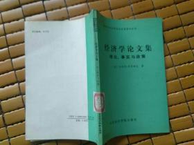 经济学论文集:理论、事实与政策
