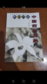 中国药用石斛彩色图谱