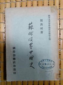 苏俄侵略中国史 1952年版