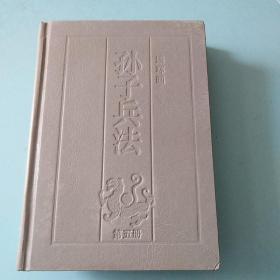 孙子兵法  连环画丛书(第五册)