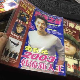 青春之星,韩流飓风 (两本合售)