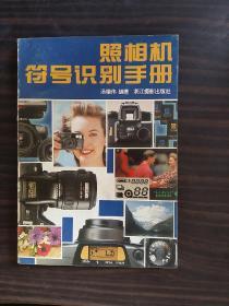 照相机符号识别手册