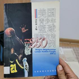 美国青少年篮球训练方法250例