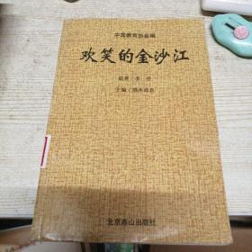 中华爱国主义文学名著文库 欢笑的金沙江