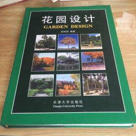 花园设计 精装 无笔迹