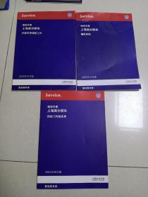 上海大众汽车 维修手册 上海高尔轿车  外部车身装配工作  通风系统 四气门内部车身  3本合售  本合售