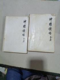 神雕侠侣(三四)