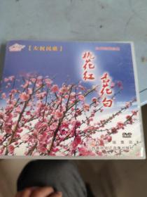 左权民歌,桃花红杏花白。光盘一盒