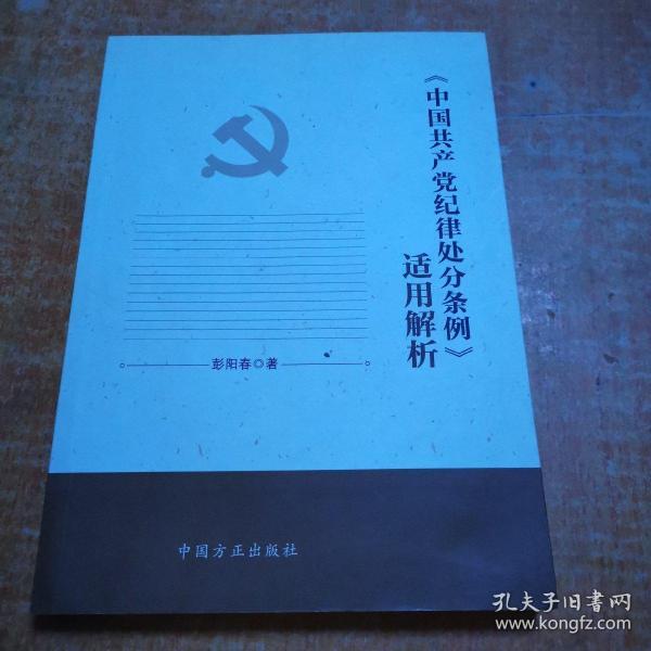 《中国共产党纪律处分条例》适用解析