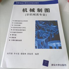 机械制图(非机械类专业)(高等学校计算机应用规划教材)