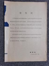 中西医结合治疗急腹症通讯1972年11月