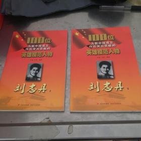 刘志丹 上下册(100位为新中国成立作出突出贡献的英雄模范人物)