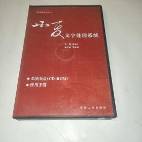 西夏文字处理系统使用手册+光盘