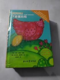 儿童心理成长绘本6(帮助儿童建立良好的心理素质、养成健康人格品质的图画书)