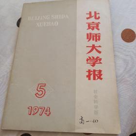 北京师大学报1974.5