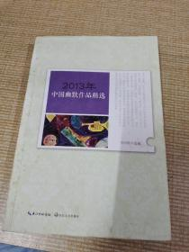 2013年中国幽默作品精选