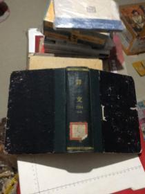 译文1954年 5-8期 精装合订本