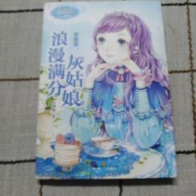 意林小小姐·双鱼座:浪漫满分灰姑娘