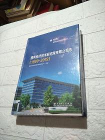 国网经济技术研究院有限公司志 1999-2019【全新 未开封】