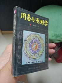 周易与预测学 邵伟华