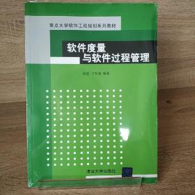 重点大学软件工程规划系列教材:软件度量与软件过程管理