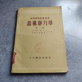结构静力学 第三册*