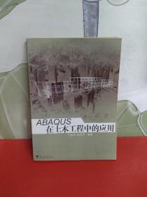 ABAQUS在土木工程中的应用【内页干净】