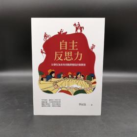 台湾万卷楼版  李冠皇《自主反思力:以學生為本的活動課程設計與實踐》