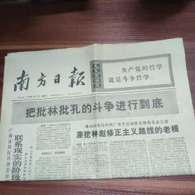 南方日报-第2175号-1974年2月3日-文革报