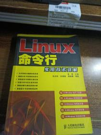 Linux命令行实用技术详解