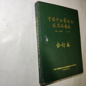 中国中西医结合风湿病杂志1992-1993年1-2卷合订本(含创刊号)