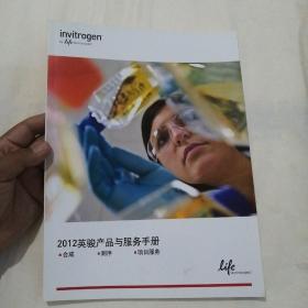 2012英骏产品与服务手册