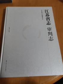 江苏省志.35上.审判志