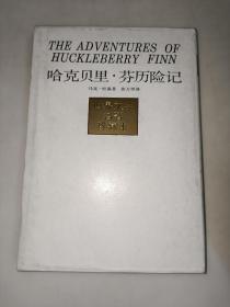 哈克贝利·芬历险记 精装本 插图本 一版一印(带盒)