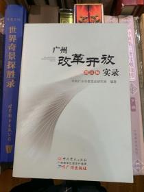 广州改革开放实录(第3辑)