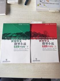 世界华文微型小说精选.中国卷.上下全:汉英对照(版社赠样书)