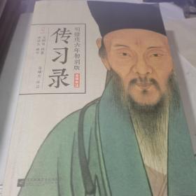 明隆庆六年初刻版 传习录