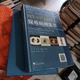 PET/CT与SPECT疑难病例集萃  临床精析病例集锦