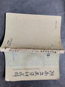 1.湖南文史资料选辑(第18辑),品相一般