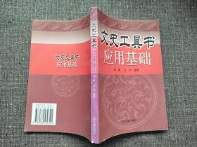 文史工具书应用基础