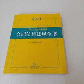 2014中华人民共和国合同法律法规全书(含示范文本)