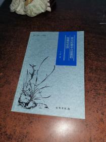 图像·历史·艺术丛书——宋元时期中日绘画的传播与交流
