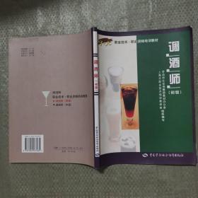 调酒师(初级)