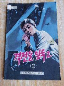 朝鲜原版朝鲜文连环画 격전을앞두고 (2)