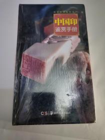 现货:中国印鉴赏手册